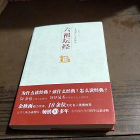 直通现代心灵的佛法:中国历代经典宝库