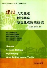 建设人文北京科技北京绿色北京决策研究