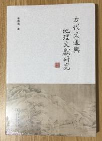 古代交通与地理文献研究 9787100157582