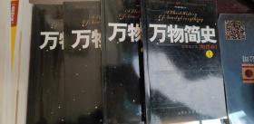 万物简史(物质卷)(全四册)