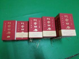 故宫日历(十八本合售)