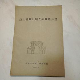 清华大学1964年的热工基础习题及实验指示书