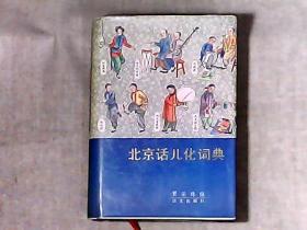 北京话儿化词典 精装