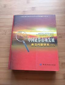 中国证券市场发展前沿问题研究.2003