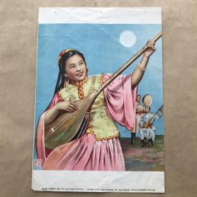 年画:新疆舞,16开,金雪尘绘,上海画片出版社1955年新1版1印