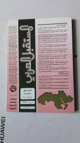 小语种  阿文书 一本.书名详看图。封底页英文:AL MUSTAQBAL AL ARABI  阿拉伯半岛