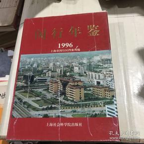 闽行年鉴.1996
