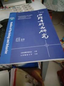 心理与行为研究2018年第16卷 第3期