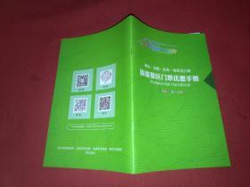 江苏旅游 神山 仙鹤 长寿 慢生活之旅 旅游景区 门票优惠手册