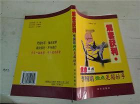 解套获利:李国培指点灵招妙手