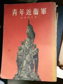 青年近卫军,坚版一九七二年香港一版一印。