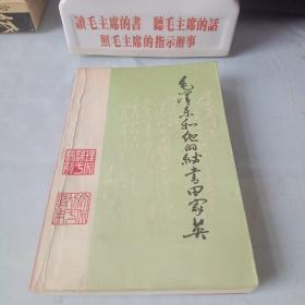《毛泽东和他的秘书田家英》