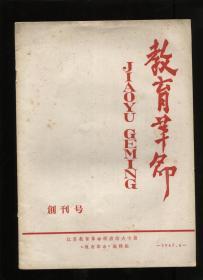 教育革命1967 创刊号