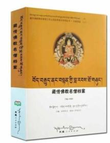 藏传佛教名僧档案 (766-1959) 藏汉对照 西藏人民出版社
