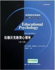 二手伍德沃克教育心理学-(第11版)