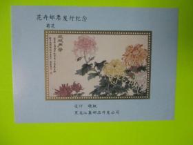 邮票样张:【花卉邮票发行纪念  菊花】