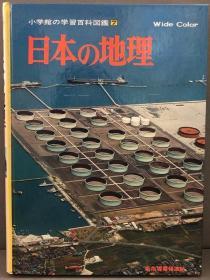 日本の地理 昭和54年
