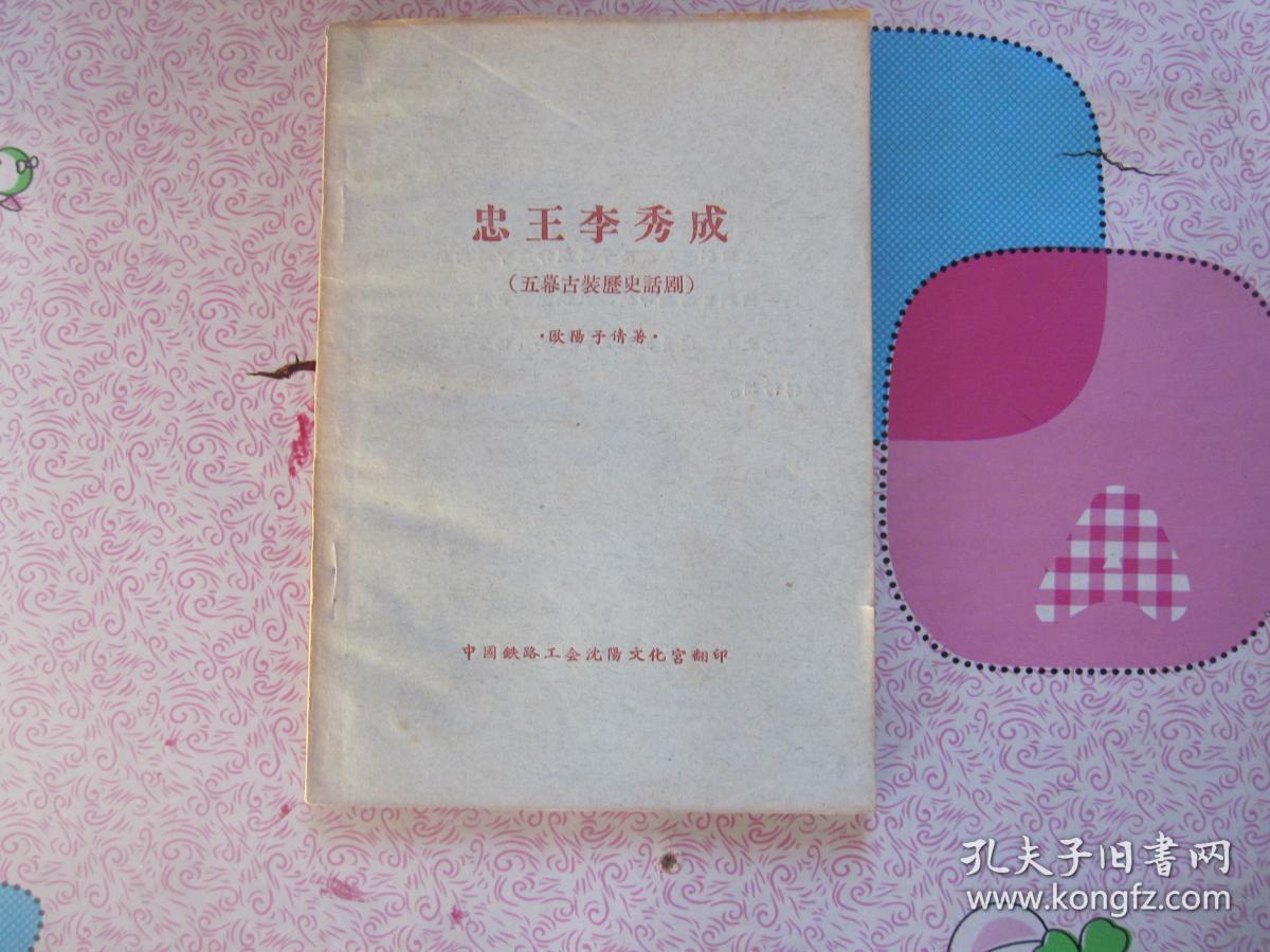 忠王李秀成五幕古装历史话剧