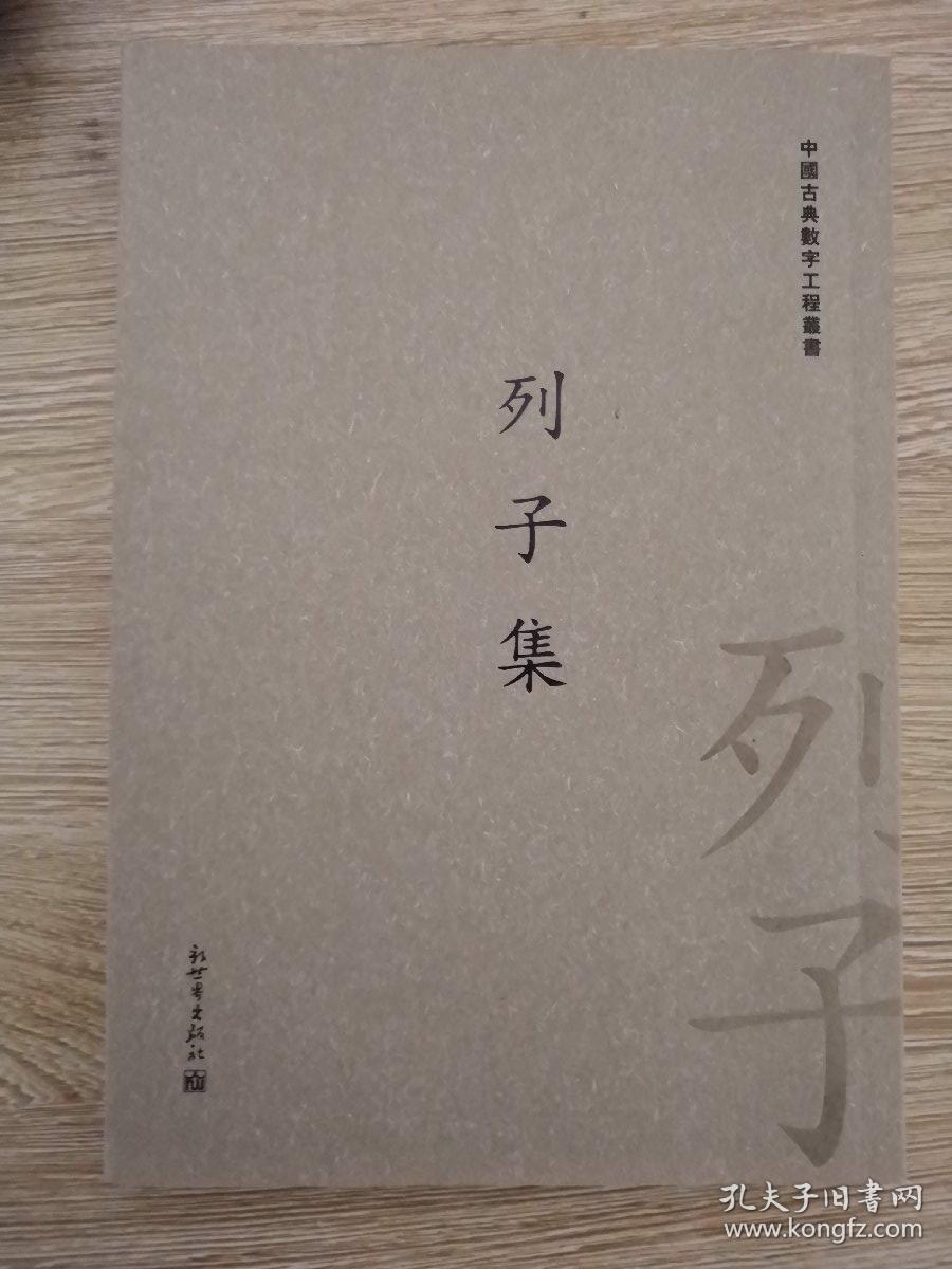 中国古典数字工程丛书  列子集