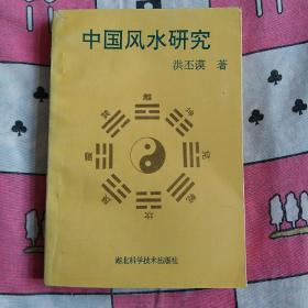 中国风水研究(洪丕谟  著、湖北科学技术出版社、93年一版一印)