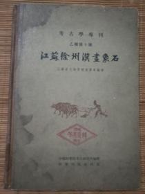 考古学专刊 乙种第十号<江苏徐州汉画象石> 一版一印印量1200册(午美资料藏书章)