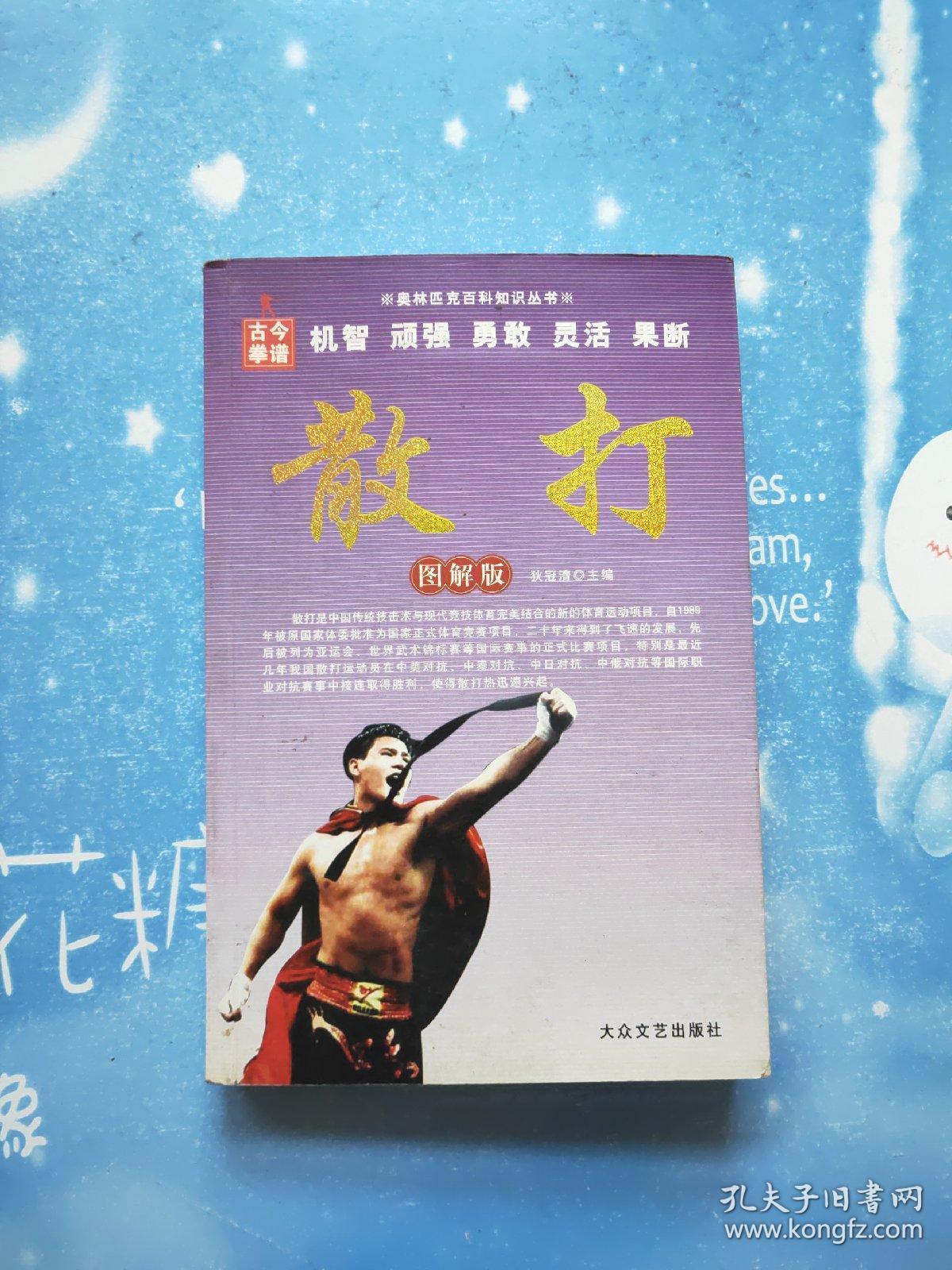 奥林匹克百科知识丛书:散打 图解版