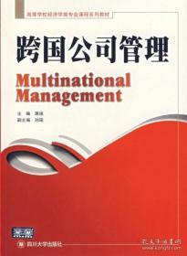 跨国公司管理 蒋瑛   四川大学出版社 9787561435199