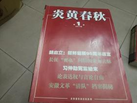 《炎黄春秋》(2011/1-12期缺第11期)
