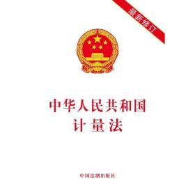 中华人民共和国计量法(最新修订)
