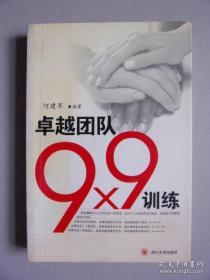 团队9×9训练 何建军 四川大学出版社 9787561439258