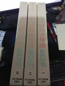 中华人民共和国行政许可法实务全书一二三全