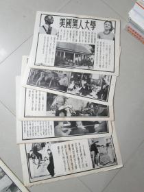 民国时期宣传画宣传图片 美国黑人大学 5张合售