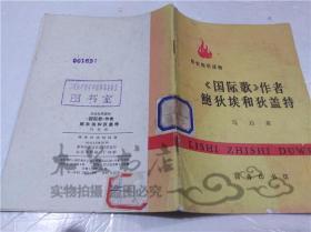 历史知识读物 《国际歌》作者 鲍狄埃和狄盖特 马启莱 商务印书馆 1971年12月 32开平装