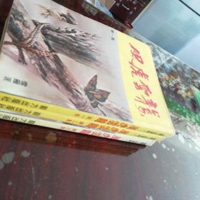 老武侠 风虎云龙 全3册