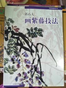 郭石夫画紫藤技法