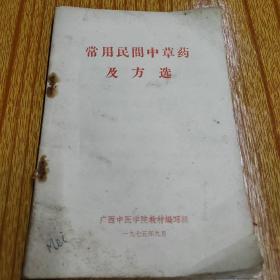 常用民间中草药及方选(低价售原版书)