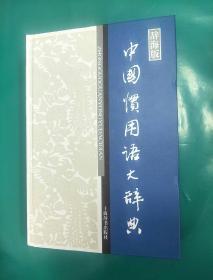 汉语工具书大系:中国惯用语大辞典