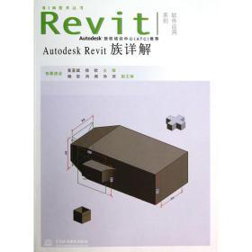 AutodeskRevit族详解(附光盘1张)(BIM技术丛书Revit软件应用系列)