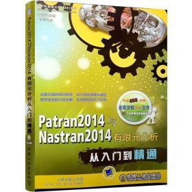 Patran2014与Nastran2014有限元分析从入门到精通