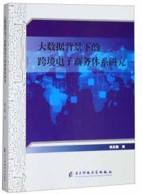 大数据背景下的跨境电子商务体系研究
