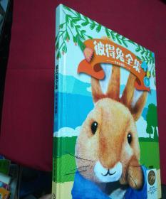 彼得兔全集 下 经典珍藏版