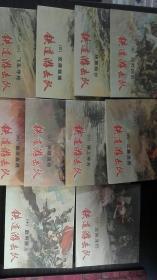 铁道游击队(全十本)连环画