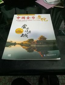 中国金币文化  2008第1期