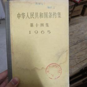 中华人民共和国条约集第十四集