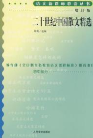 现货正版  二十世纪中国散文精选(增订版)语文新课标必读丛书