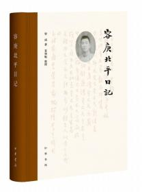全新正版 容庚北平日记(精装)中华书局 容庚著 夏和顺整理