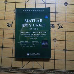 MATLAB原理与工程应用
