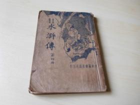 历史长篇小说水浒传(第四册)