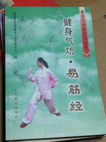 健身气功:易筋经  五禽戏  六字诀【3册合售