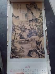 名家古画 :高山奇树【唐寅 大挂历 规格:70X34CM】
